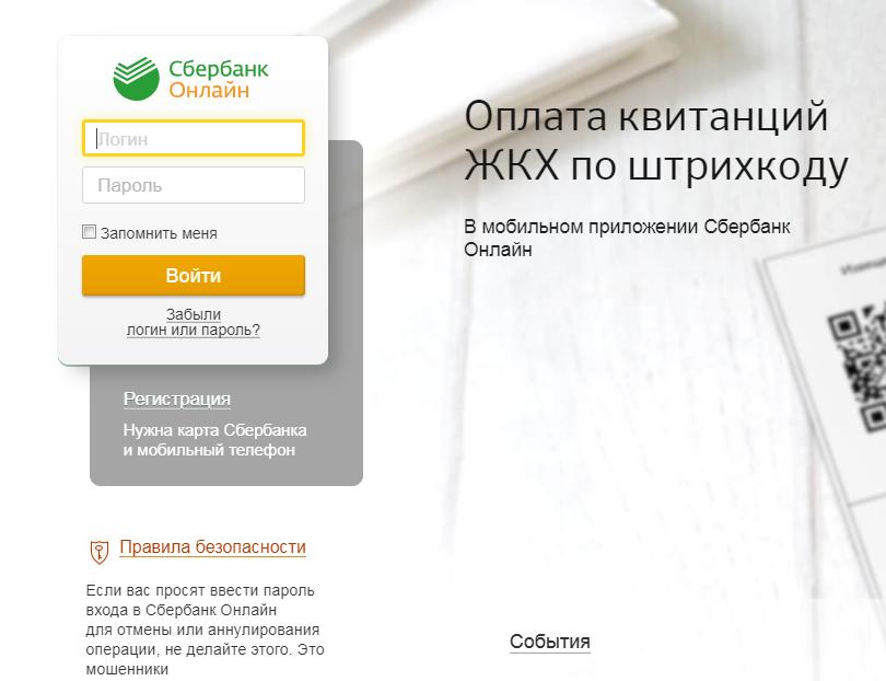 Сбербанк кредит регистрация