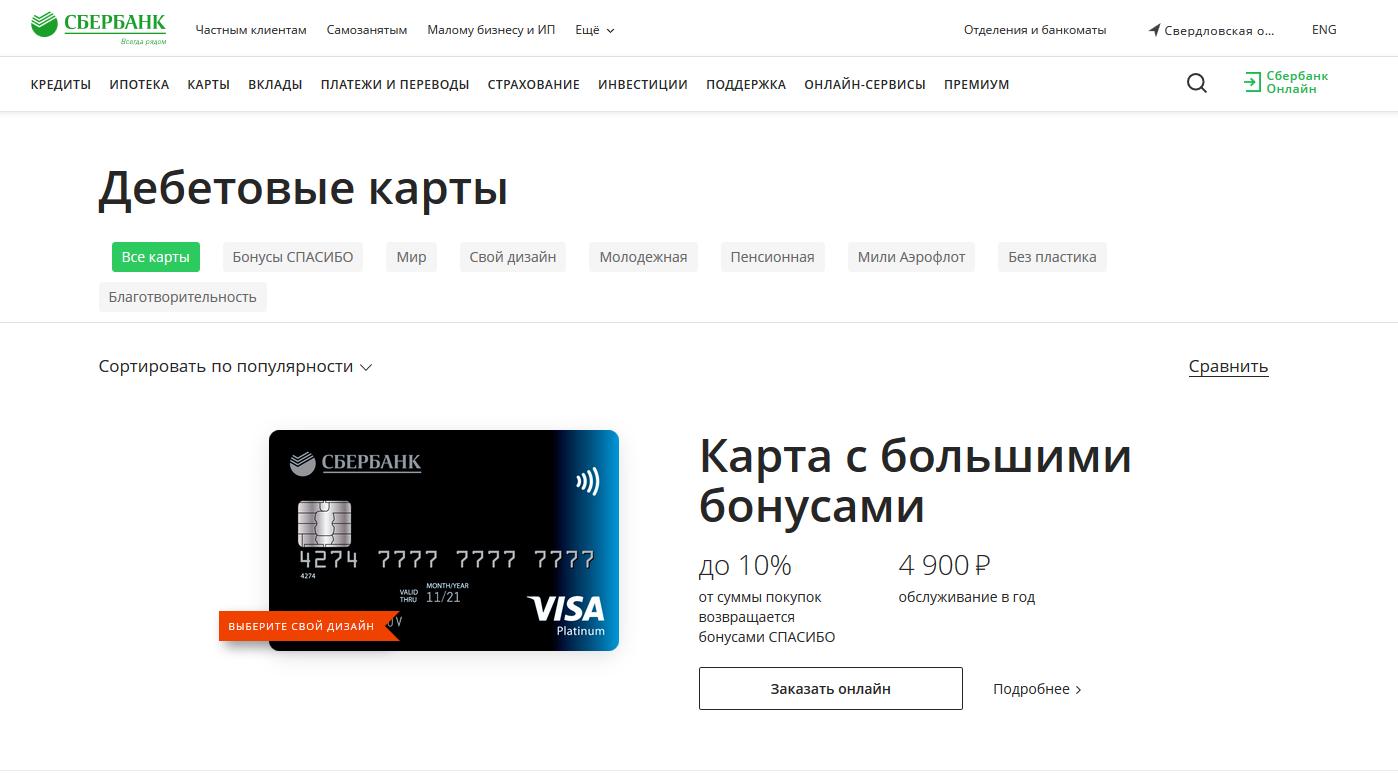 Изображение - Тариф «полный» в мобильном банке сбербанка 1-Debetovyie-kartyi