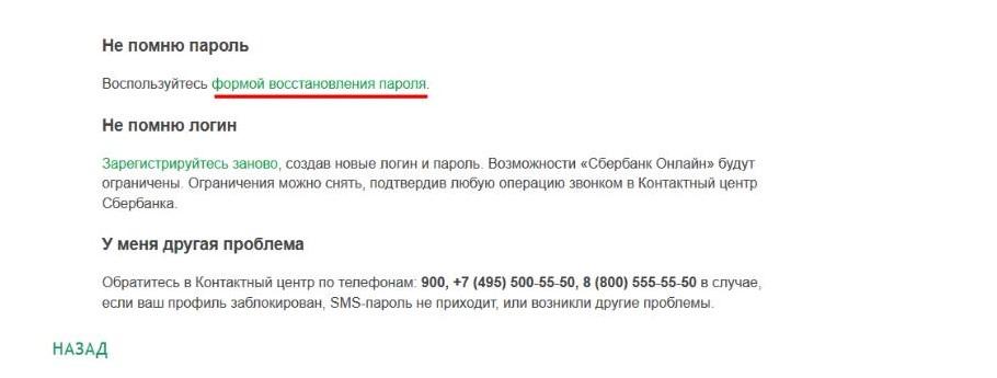 Сбербанк официальный сайт личный кабинет вход по номеру телефона