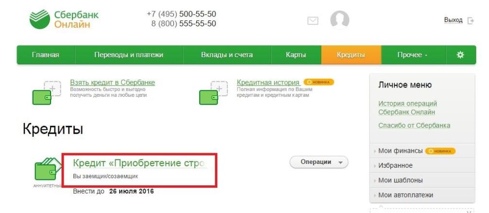 Аннуитетный кредит через сбербанк онлайн заявка на кредит под залог без справок