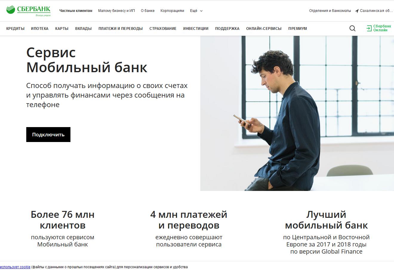 чем отличается мобильный банк от сбербанк онлайн микрозайм под 1