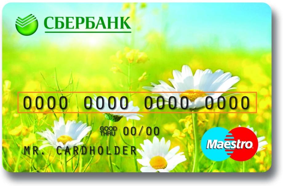 Расчет банка онлайн