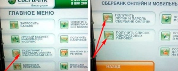 Обновление кода доступа через банкомат