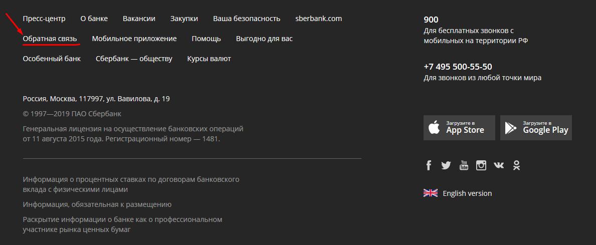 онлайн банк обратная связь ховер н6 бу в новороссийске в кредит