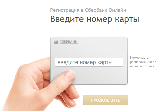 Регистрация по карте