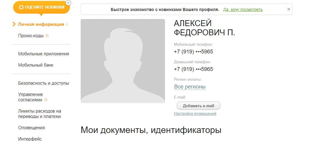 Ваш профиль