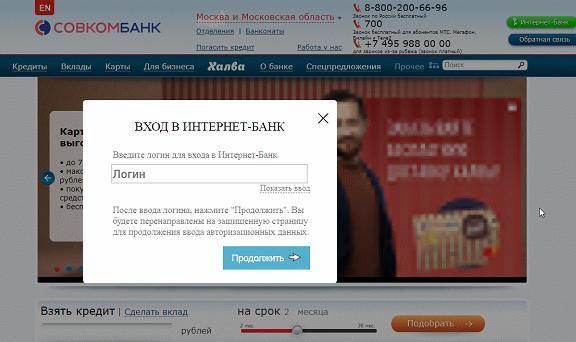 Кредитная карта точка банк оформить онлайн заявку