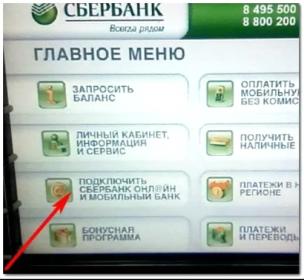 подключение-сбербанк-онлайн-через-банкомат