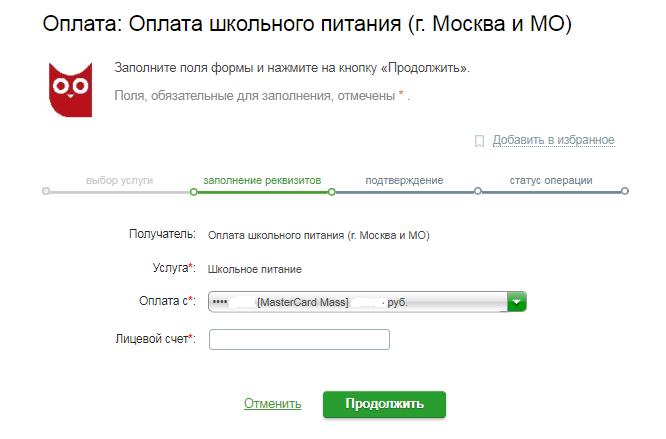 Оплата по Москве