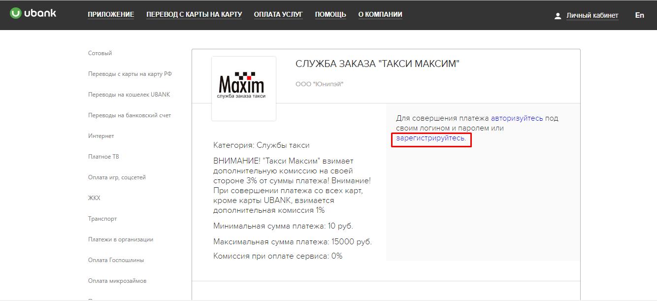 Unbank Максим такси