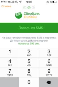 код для регистрации в мобильном приложении