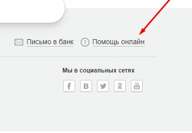 руководство-для-пользователей-сбербанка-онлайн