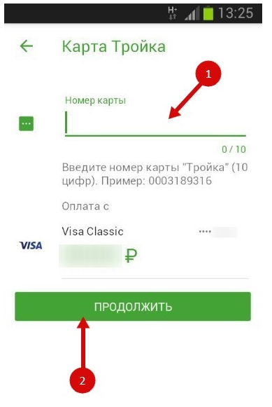 Номер карты