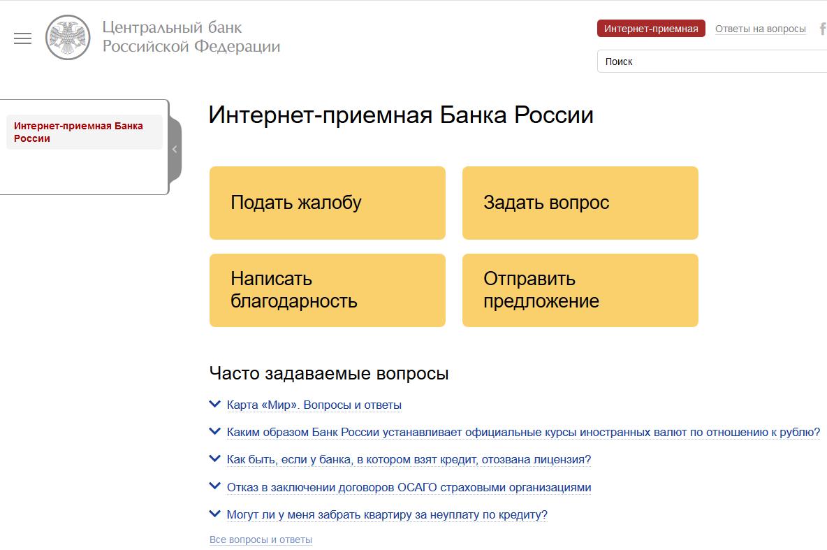 Приемная банка России