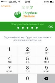 новый пароль для сбербанка через приложение
