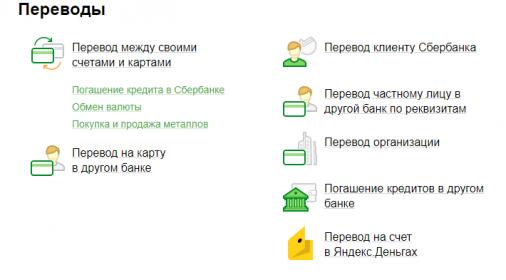 переводы-и-платежи-в-сбербанке-онлайн