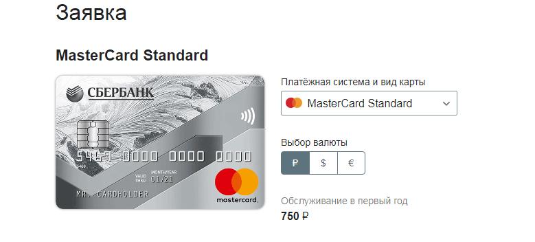 Заявка MasterCard