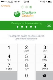 новый пароль через приложение