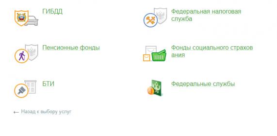 оплата-налогов-и-услуг-в-сбербанке-онлайн