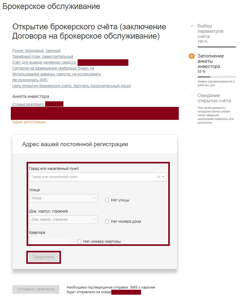 Адрес регистрации