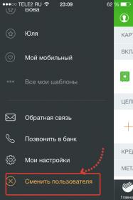 Как изменить пятизначный код мобильное приложение
