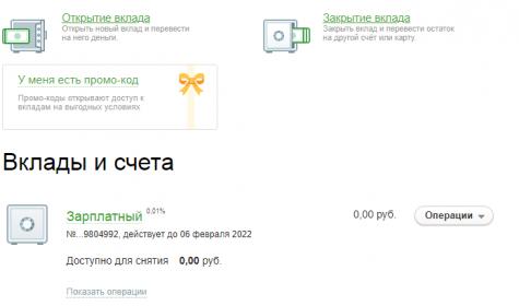вклады-и-счета-сбербанка-онлайн