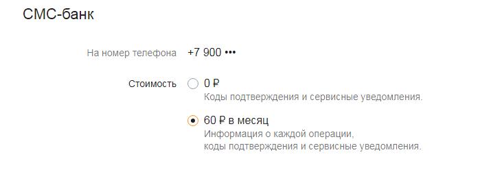 СМС банк
