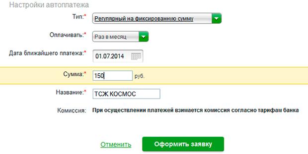 Выбор даты оплаты