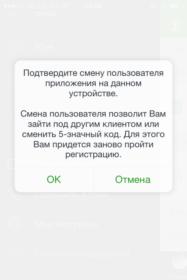 подтверждение смены пользователя