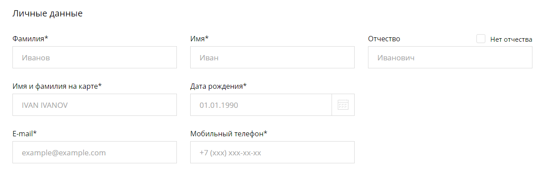 Персональные данные