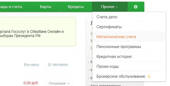 дополнительные-услуги-сбербанка-онлайн