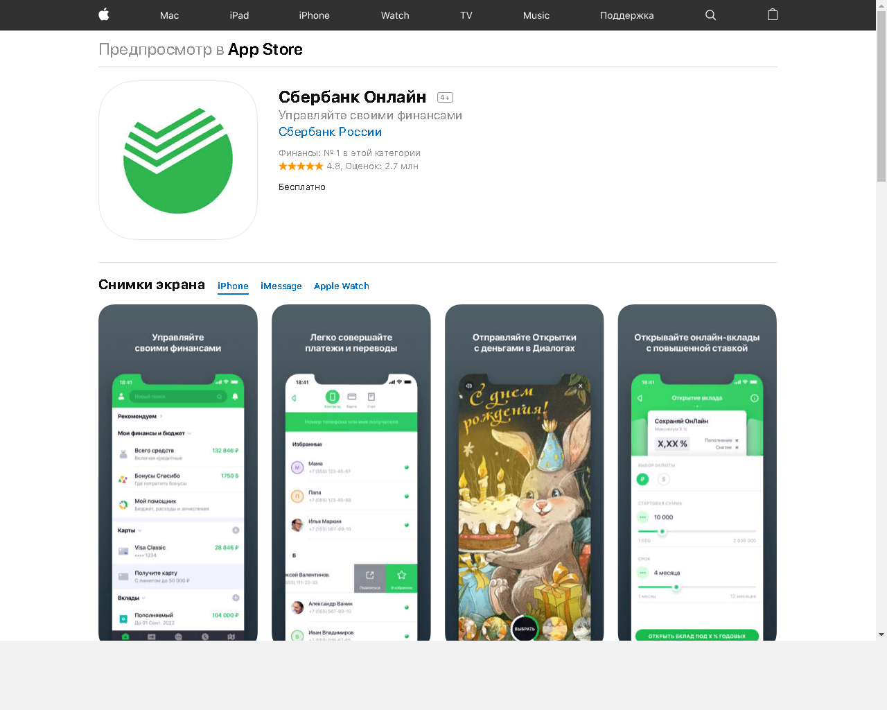 App Store Сбербанк