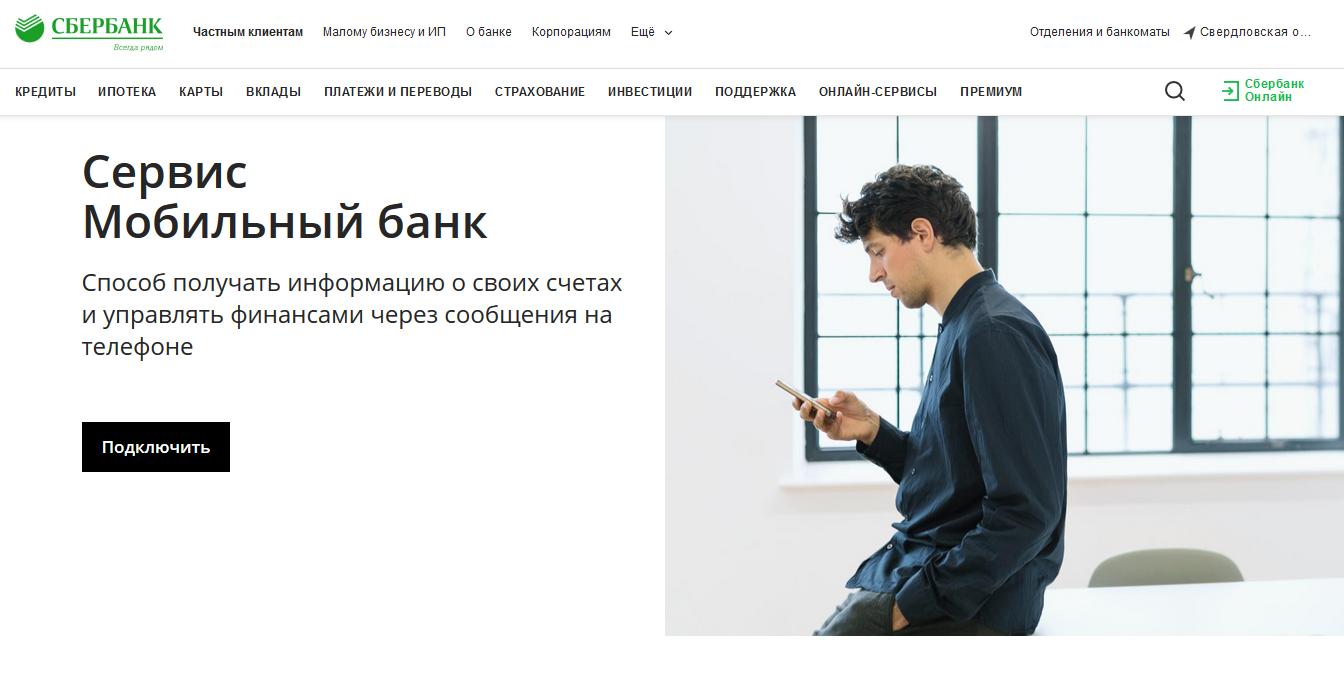 Изображение - Тариф «полный» в мобильном банке сбербанка 2-Mobilnyiy-bank