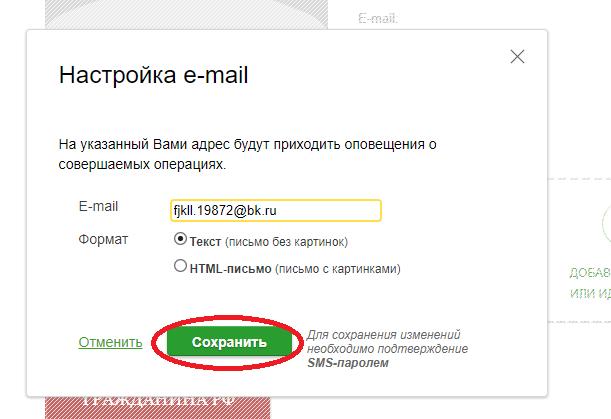 Настройка e-mail