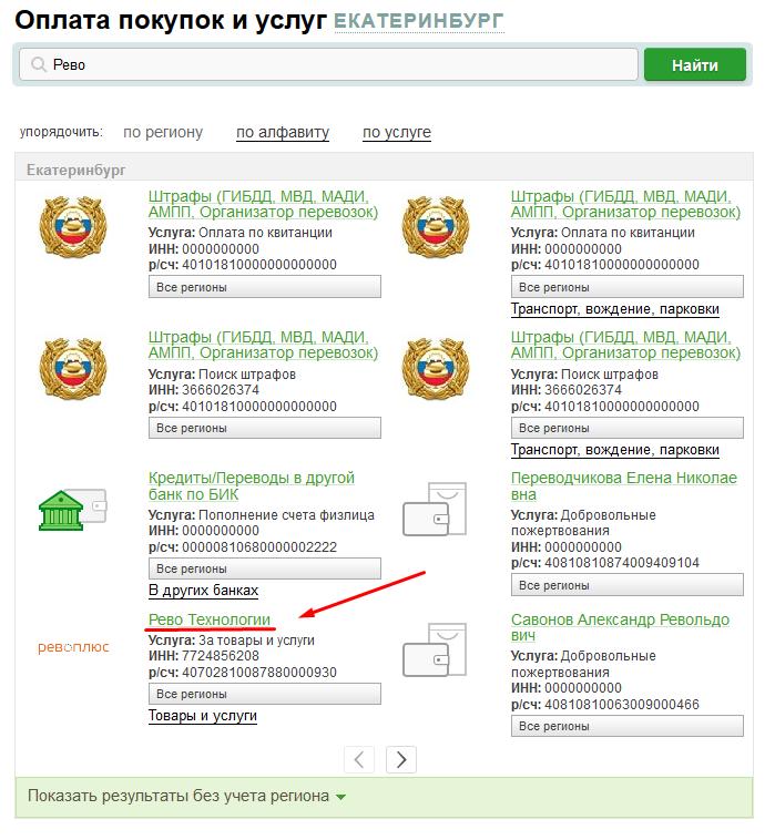 как оплатить кредит почта банк через сбербанк онлайн инструкция займи меня любовью ответ