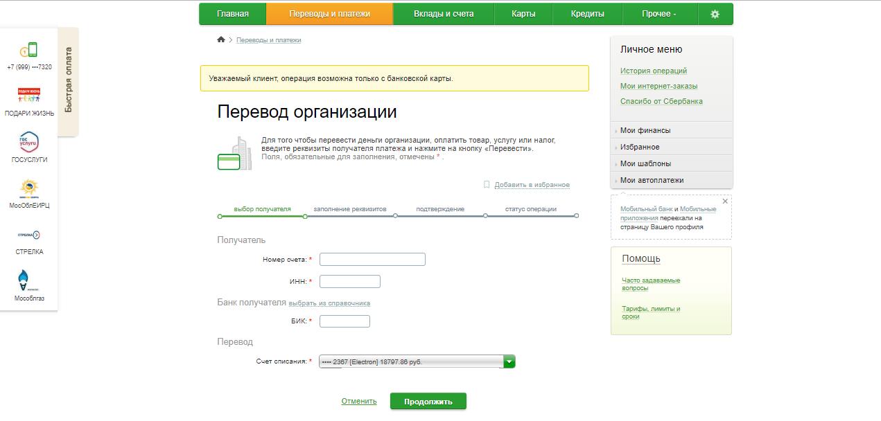 оплата госпошлины через банк онлайн