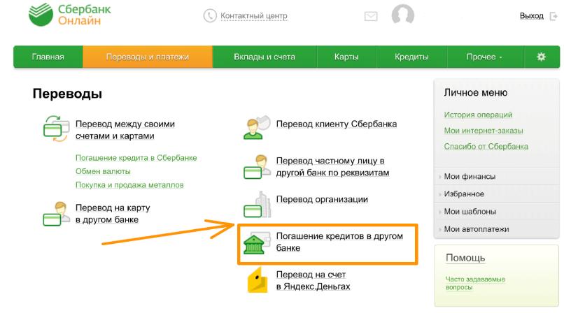 отп банк оплата кредита онлайн прямой