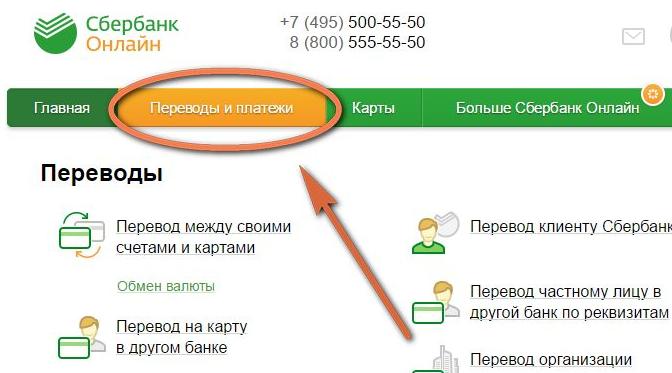 оплатить кредит онлайн с карты сбербанка жилищный кредит по 2 документам сбербанк