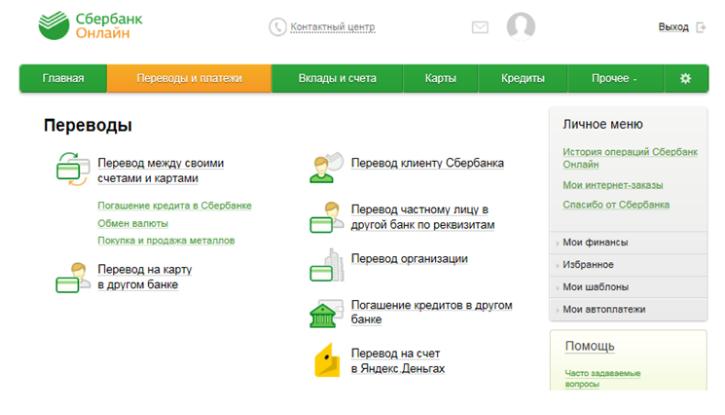 инструкция к онлайн банку