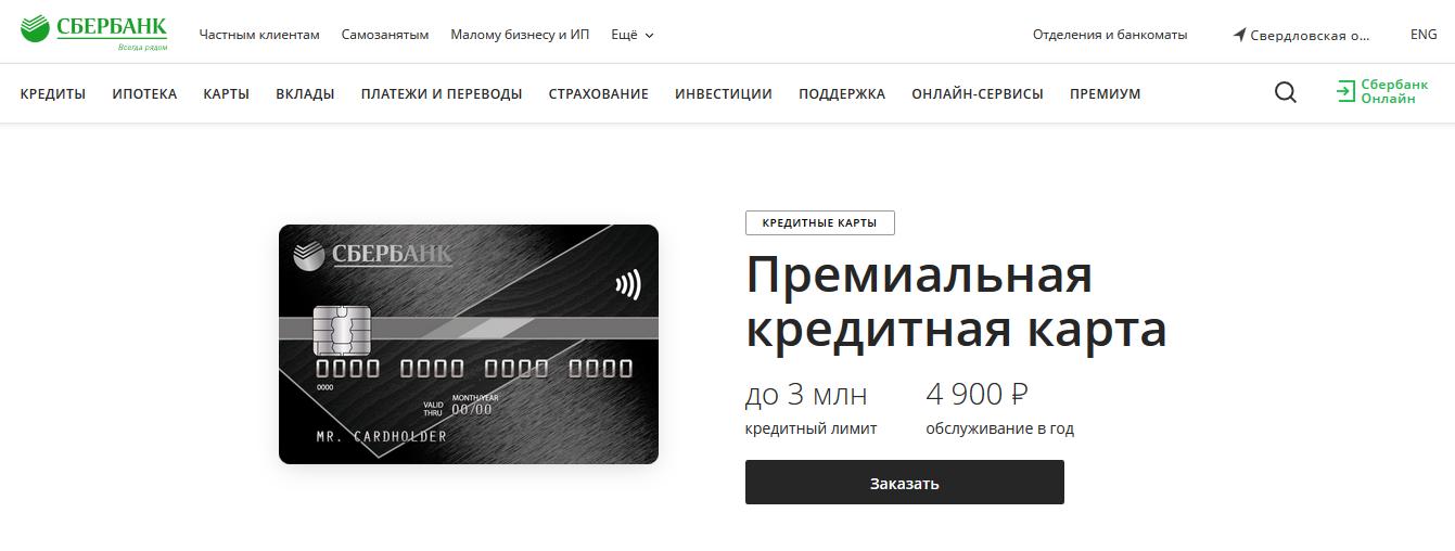 Премиальная кредитка