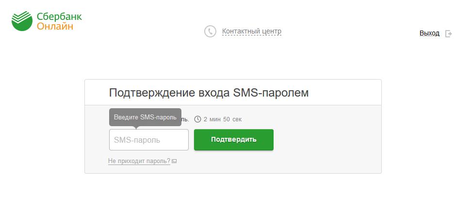SMS подтверждение