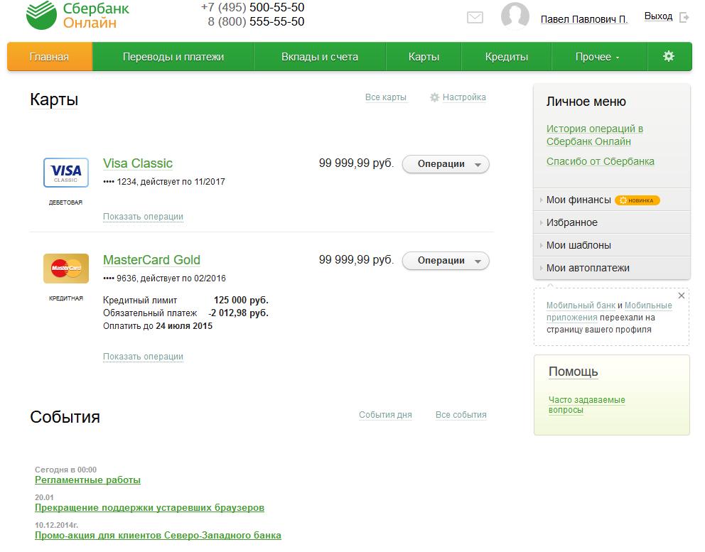 Изображение - Чем отличается мобильный банк от сбербанк онлайн 2-Sber-Onlayn