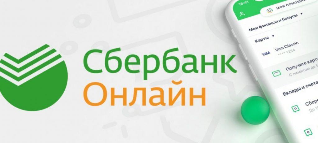 Сбер онлайн