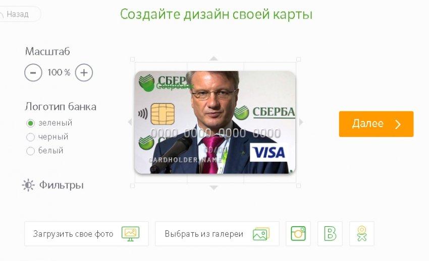 картинки для карты сбербанка с индивидуальным дизайном