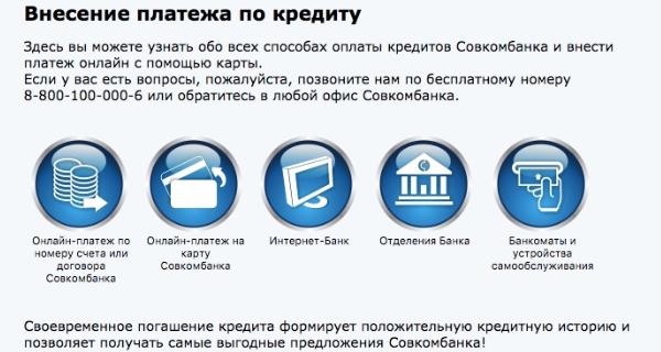 где можно оплатить совкомбанк кредит кредиты банка русфинанс озерова транспорт машину автолюбителями