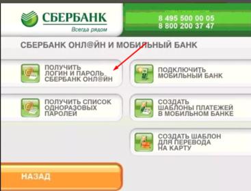 получение логина и пароля в банкомате