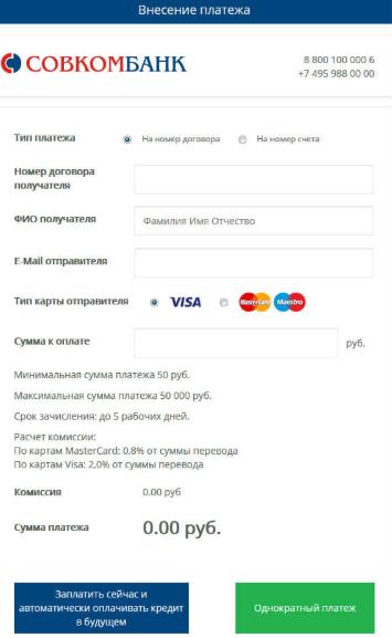 Форма платежа