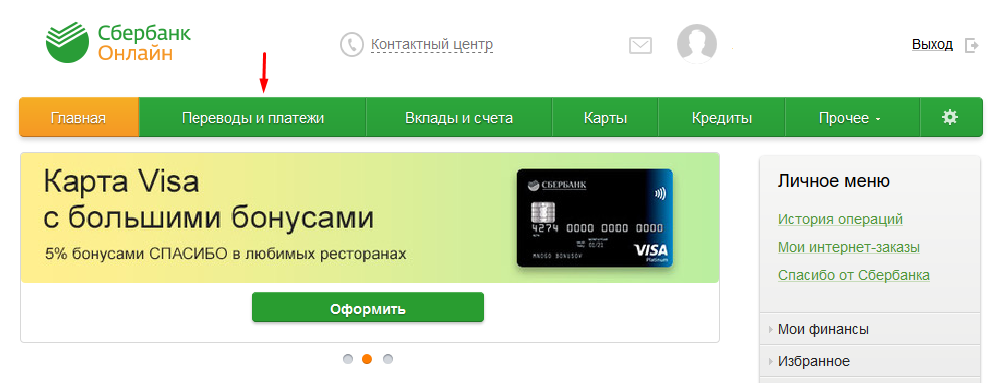 Каталог платежей