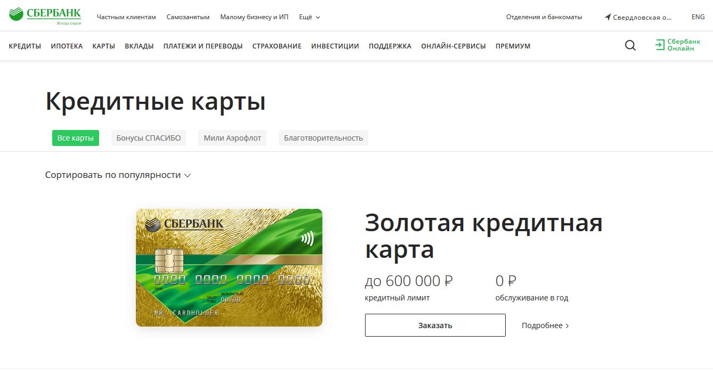 Изображение - Тариф «полный» в мобильном банке сбербанка 3-Kreditnyie-kartyi