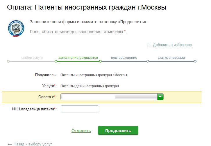 Назначение платежа при оплате патента иностранного гражданина